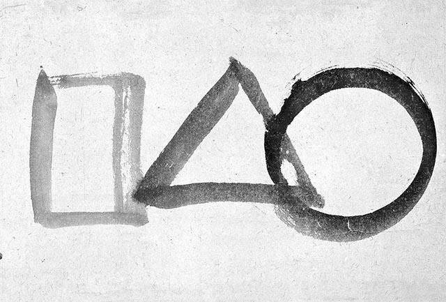 Soñar con formas (cuadrado, triángulo, círculo, etc)